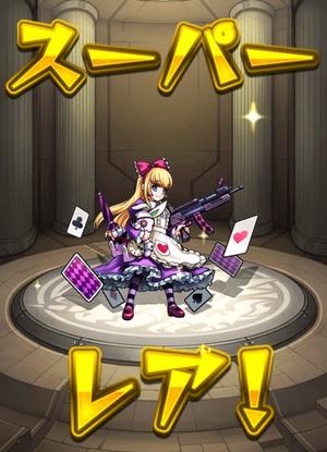 アリス初GET.jpg