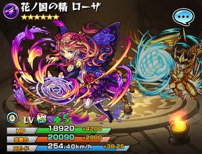 ローザ&星矢.jpg