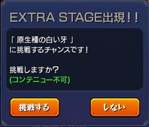 EXステージ出現.jpg